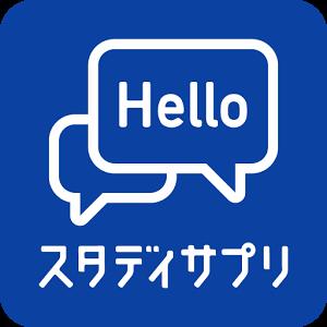 スタディサプリEnglishビジネス英語コースの効果的な使い方(活用法・勉強法)。